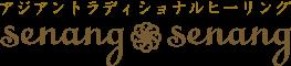 広尾のヒロット サロン・senang senang(スナンスナン)